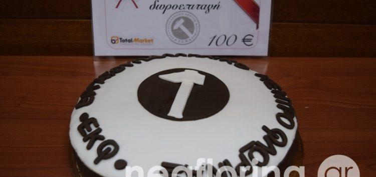 Το Σωματείο Εμποροϋπαλλήλων για την κοπή πίτας στο Εργατικό Κέντρο Φλώρινας
