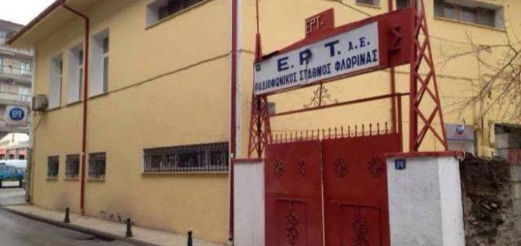 Η ΕΡΤ Φλώρινας γιορτάζει 62 χρόνια συνεχούς παρουσίας στον αέρα!