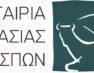 Ανακοίνωση νέας θέσης εργασίας από την Εταιρία Προστασίας Πρεσπών