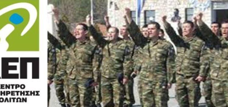 Τα ΚΕΠ δήμου Φλώρινας ενημερώνουν σχετικά με τους στρατεύσιμους της κλάσης 2023 (γεννημένους το έτος 2002)