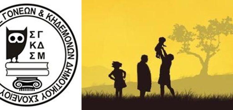 Κύκλος βιωματικών σεμιναρίων γονέων από το Σύλλογο Γονέων και Κηδεμόνων δημοτικού σχολείου Μελίτης