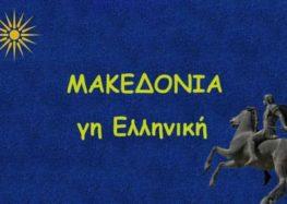 Μακεδονία, γη Ελληνική (video)