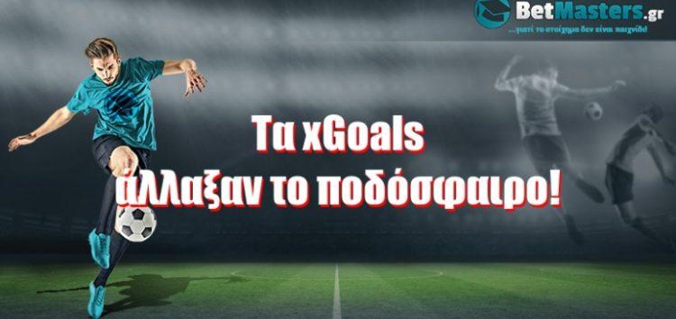 Τα Expected Goals άλλαξαν το ποδόσφαιρο!