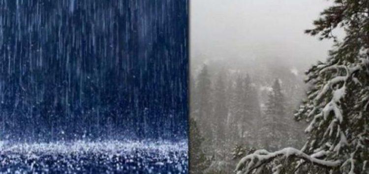 Έκτακτο δελτίο επιδείνωσης καιρού – Βροχές, καταιγίδες και χιόνια στα ορεινά