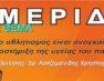 Ημερίδα Αγωγής Υγείας από τις «Ελπίδες» Αμυνταίου και το δήμο Αμυνταίου