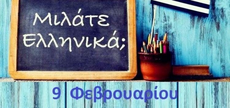 9 Φεβρουαρίου, Παγκόσμια Ημέρα Ελληνικής Γλώσσας