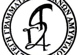 Συγχαρητήρια επιστολή για την χειροτονία του διακόνου Σπυρίδων (κατά κόσμον Περικλή Χατζή) σε Πρεσβύτερο