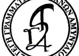 Κάλεσμα για casting από την Στέγη Γραμμάτων και Τεχνών Αμυνταίου