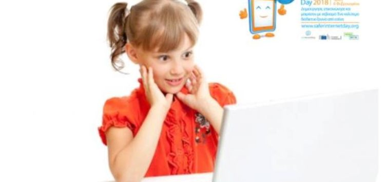 Ενημερωτική εκδήλωση για γονείς, εκπαιδευτικούς και μαθητές/τριες, στο πλαίσιο της Ημέρας Ασφαλούς Διαδικτύου
