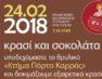 Η Ακαδημία Οίνου Αριστοτέλη υποδέχεται το Κτήμα Πόρτο Καρράς – αφιέρωμα: κρασί και σοκολάτα