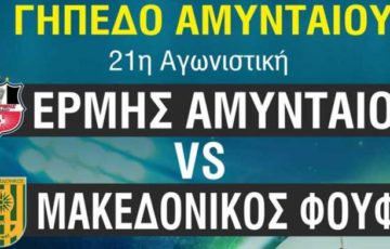 Ο Ερμής Αμυνταίου υποδέχεται τον Μακεδονικό Φούφα στο ντέρμπι κορυφής