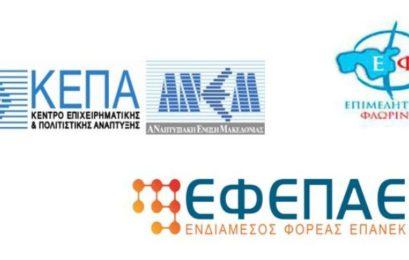 Ενημερωτική εκδήλωση για τις δράσεις του ΕΠΑνΕΚ