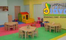 Η «Διάνα» επιλογή για τα παιδιά προσχολικής ηλικίας στη Φλώρινα!