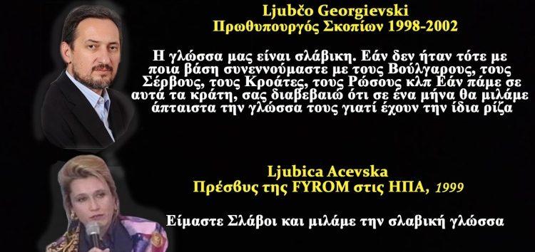 Το παραμύθι περί… «Μακεδονικής» γλώσσας