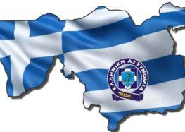 Συγχαρητήριο του Σωματείου Αστυνομικών Υπαλλήλων Συνοριακής Φύλαξης και Δίωξης Λαθρομετανάστευσης Νομού Φλώρινας