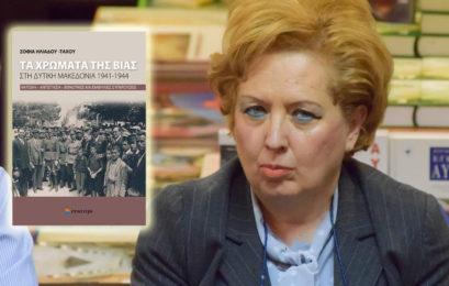 Παρουσίαση του βιβλίου «Τα χρώματα της βίας στη Δυτική Μακεδονία 1941-1944» της Σοφίας Ηλιάδου – Τάχου