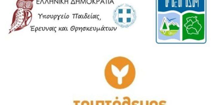 Παράταση υποβολής αιτήσεων για συμμετοχή στο σεμινάριο «Νέες τάσεις στη γεωργική παραγωγή – Νέα είδη καλλιεργούμενων φυτών»