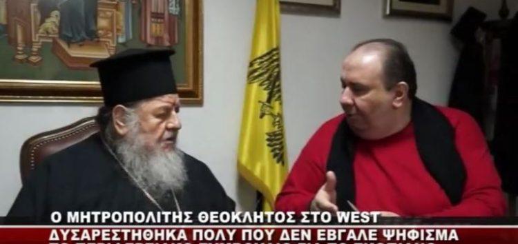Μητροπολίτης Θεόκλητος στο WEST: «Δυσαρεστήθηκα που δεν έβγαλε ψήφισμα το Περιφερειακό Συμβούλιο» (video)