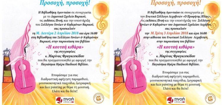 Εκδηλώσεις του δήμου Αμυνταίου με αφορμή την παγκόσμια ημέρα παιδικού βιβλίου