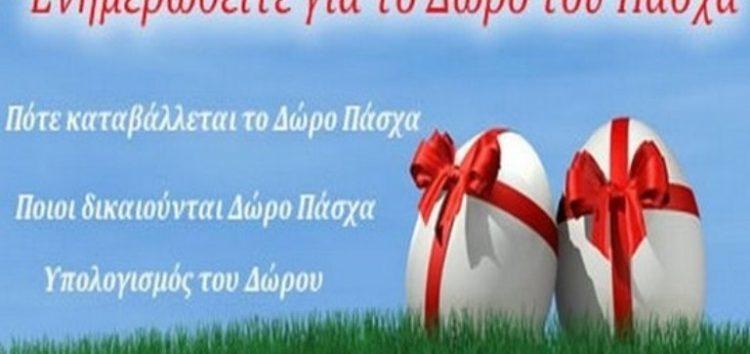 Μέχρι και τη Μεγάλη Τετάρτη καταβάλλεται το Δώρο του Πάσχα