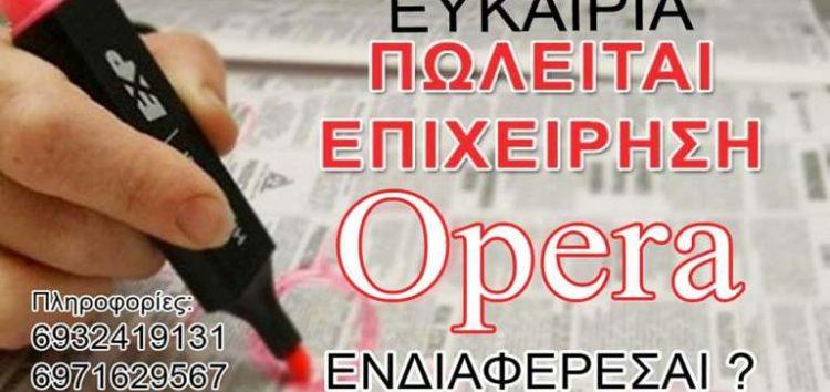 Πωλείται το Cafe Opera στον πεζόδρομο της Φλώρινας