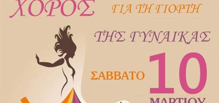 Χορός για τη γιορτή της γυναίκας από τον Πολιτιστικό Σύλλογο Αρμενοχωρίου