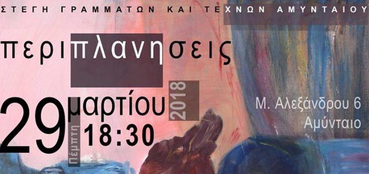 «Περιπλανήσεις»: έκθεση ζωγραφικής της Αγάπης Μαντζιώρη στο Αμύνταιο