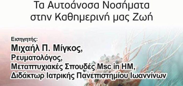 Εκδήλωση του Λυκείου Ελληνίδων Φλώρινας με ομιλητή τον ρευματολόγο Μιχάλη Μίγκο