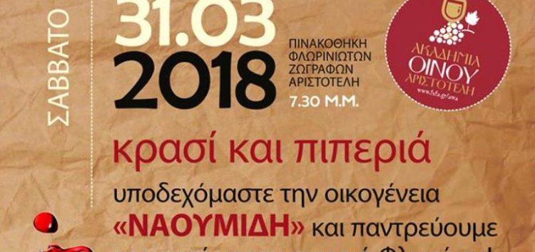 Η Ακαδημία Οίνου Αριστοτέλη υποδέχεται την οικογένεια Ναουμίδη