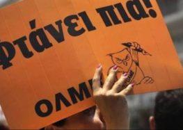 Κάλεσμα της ΟΛΜΕ στην αυριανή απεργία