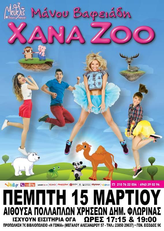 Xanazoo Afisa 49x69cm_FLORINA