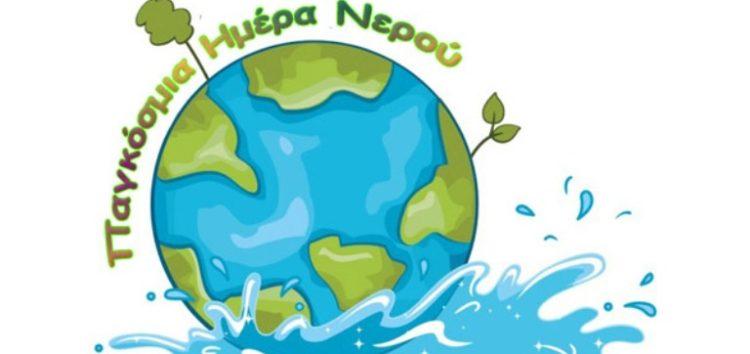 Ο Γεωπονικός Σύλλογος Φλώρινας για την Παγκόσμια Ημέρα Νερού