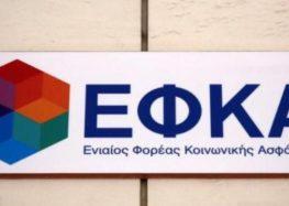ΕΦΚΑ: Αλλαγές στο ωράριο λειτουργίας, πώς θα γίνεται η εξυπηρέτηση των πολιτών