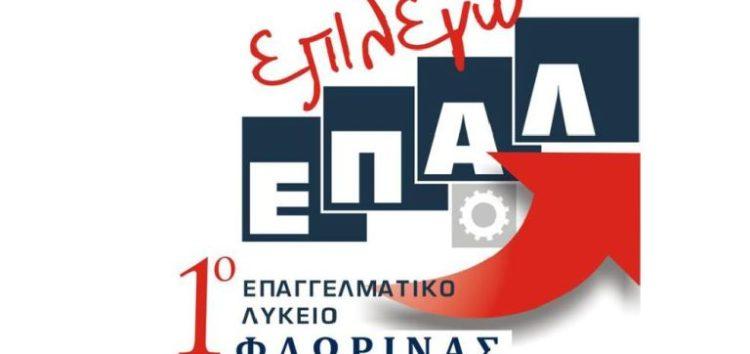 Τελική ημερομηνία της ηλεκτρονικής αίτησης εγγραφής στο 1ο ΕΠΑΛ Φλώρινας