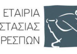 Ανακοίνωση θέσης εργασίας (συνεργάτης τμήματος Επικοινωνίας) από την Εταιρία Προστασίας Πρεσπών