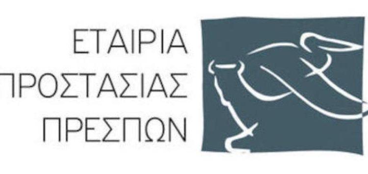 Η Εταιρία Προστασίας Πρεσπών αναζητά Συντονιστή για τις δράσεις του Δήμου Πρεσπών