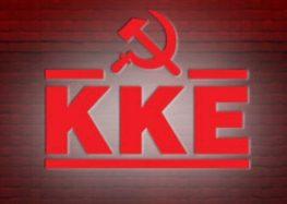 ΚΚΕ: Η αναστολή της λειτουργίας των Αγροτικών Ιατρείων δείχνει ότι τα μπαλώματα ανοίγουν μεγαλύτερες τρύπες