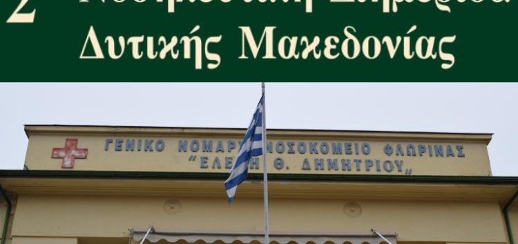 Στη Φλώρινα η 2η Επιστημονική Νοσηλευτική Διημερίδα Δυτικής Μακεδονίας