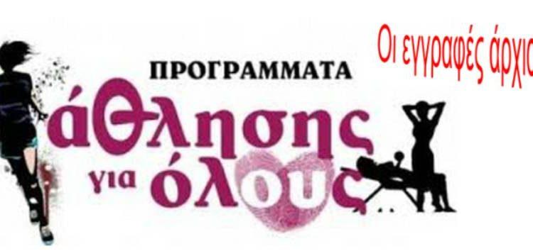 «Άθληση για όλους» από την Κοινωφελή Επιχείρηση Δήμου Φλώρινας
