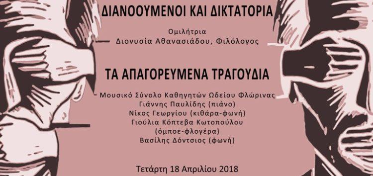 «Διανοούμενοι και Δικτατορία» από την Ένωση Φιλολόγων Φλώρινας