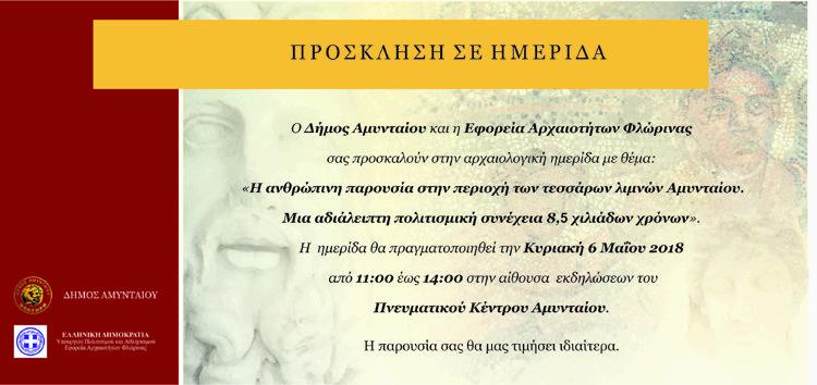 Αρχαιολογική ημερίδα για την ανθρώπινη παρουσία στην περιοχή των τεσσάρων λιμνών Αμυνταίου