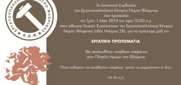 Πρόσκληση Πρωτομαγιάς από το Εργατικό Κέντρο Φλώρινας