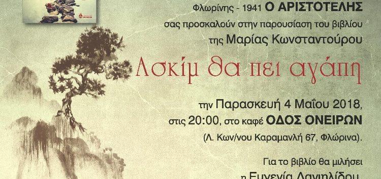 Παρουσίαση του βιβλίου της Μαρίας Κωνσταντούρου «Ασκίμ θα πει αγάπη»