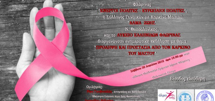 Ενημερωτική εκδήλωση για την πρόληψη και προστασία από τον καρκίνο του μαστού