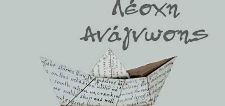 Συνάντηση της Λέσχης Ανάγνωσης της Στέγης Γραμμάτων & Τεχνών Αμυνταίου