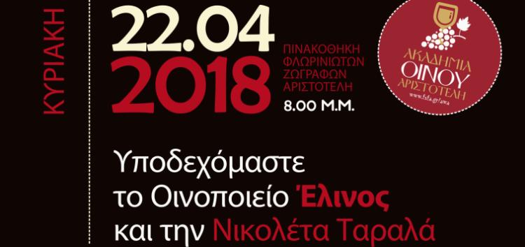 Η Ακαδημία Οίνου Αριστοτέλη υποδέχεται το Οινοποιείο Έλινος και την Νικολέτα Ταραλά