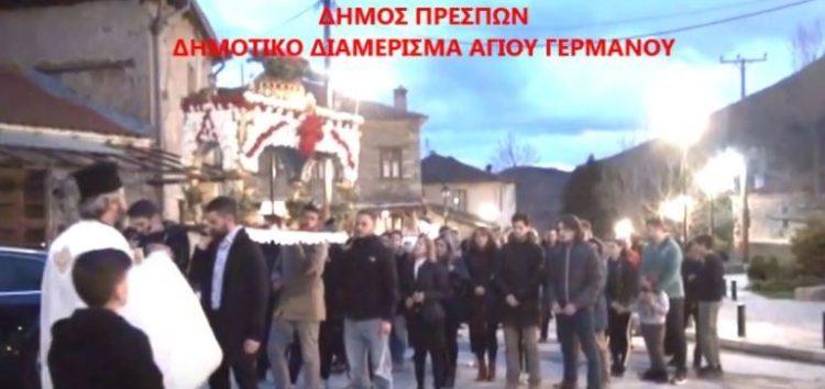 Η Μεγάλη Παρασκευή στο δήμο Πρεσπών (video)