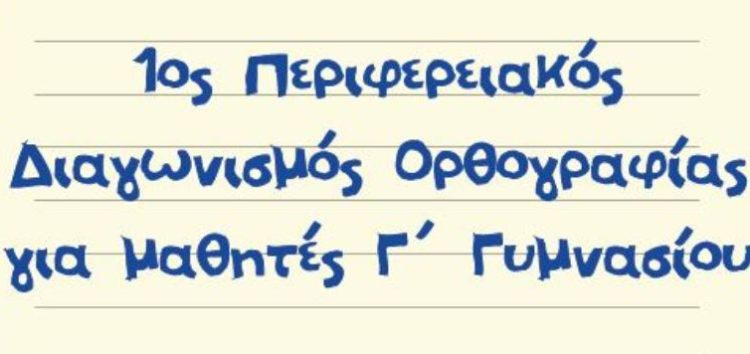 1ος περιφερειακός διαγωνισμός ορθογραφίας Δ. Μακεδονίας για μαθητές Γ΄ γυμνασίου