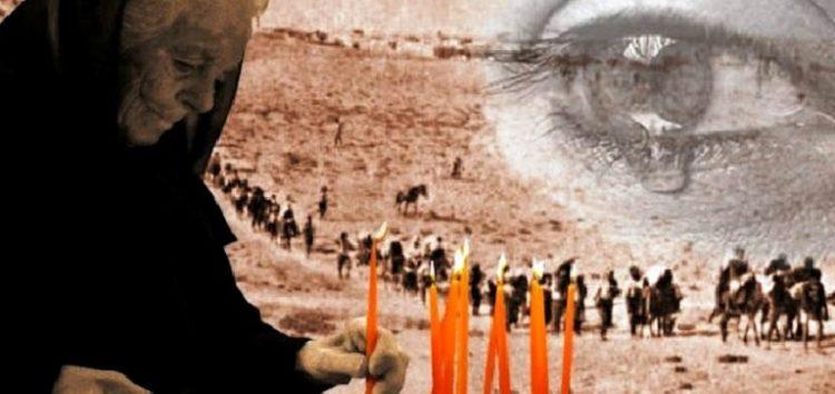 «Η Γενοκτονία των Ποντίων. Το άγνωστο Ελληνικό ολοκαύτωμα»