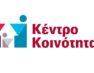 Το Κέντρο Κοινότητας Δήμου Φλώρινας ενημερώνει τους δικαιούχους του Κοινωνικού Εισοδήματος Αλληλεγγύης
